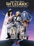 Best Beetle Juice wallpapers.