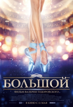 Best Bolshoy wallpapers.