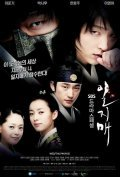 Best Iljimae wallpapers.