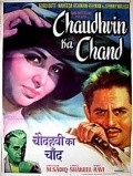 Best Chaudhvin Ka Chand wallpapers.